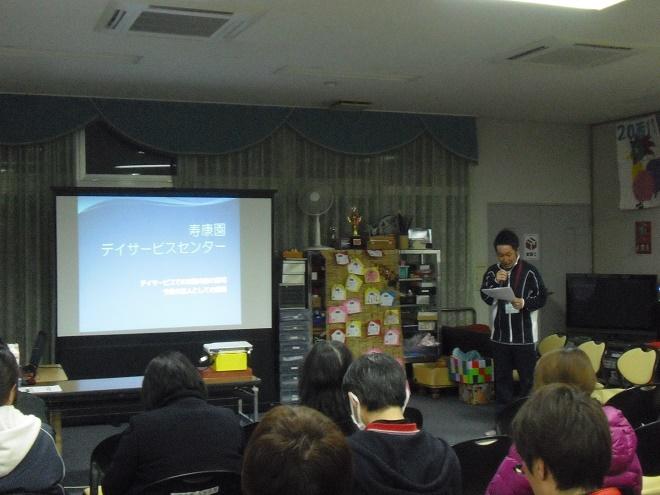 H29.2.24デイ説明会③.JPG